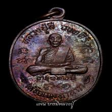 หลวงปู่สี - เหรียญ มหาลาภ (เนื้อทองแดง) (สภาพสวย ผิวเดิม ๆ)