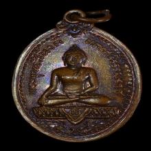 เหรียญพระพุทธสิหิงค์ นครศรีธรรมราช 2517