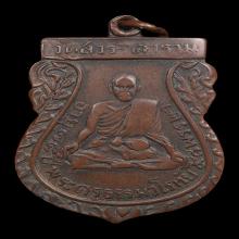 เหรียญหลวงพ่อเพชร วัดกลาง รุ่นแรก