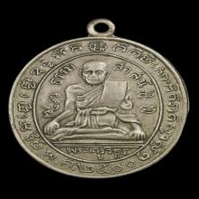 เหรียญหลวงพ่อกล่อม วัดโพธาวาส ปี2500