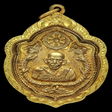 เหรียญหลวงพ่อเอีย มังกรคู่ หางใหญ่ บล็อคซุปเปอร์ กระไห่ลทอง