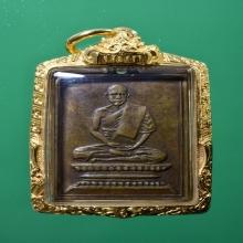 เหรียญฝาบาตร ลป.เผือก วัดกิ่งแก้ว หลังยันต์ครู รุ่นแรก