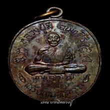 หลวงปู่สี - เหรียญ มหาลาภ (เนื้อนวะ) สภาพสวย