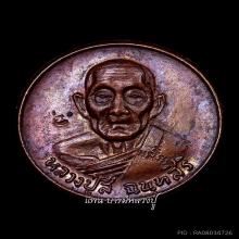 หลวงปู่สี - เหรียญ โภคทรััพย์ (ทองแดง) สภาพสวย