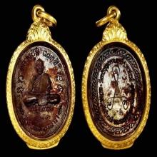 เหรียญมหาลาภ พระคุณเจ้าหลวงปู่สี ฉันทสิริ พ.ศ.๒๕๑๘