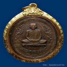 เหรียญ ลป.โต๊ะรุ่นแรก(ปี12)