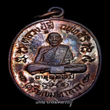 หลวงปู่สี - เหรียญ มหาลาภ (ทองแดง) สภาพสวย