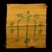 ผ้ายันต์ฟ้าประทานพร กาใหญ่หางยาว (ผืนดารา)