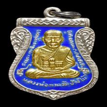 หลวงพ่อทวด เหรียญเลื่อนสมณศักดิ์ เนื้อเงินลงยาหน้าทอง