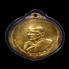 เหรียญ ลพ เนื่อง เนื้อทองคำ