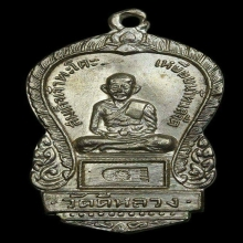 #1885#หลวงปู่ทวด รุ่นแรก วัดดีหลวง จ.สงขลา ปี 2506