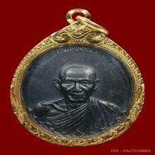 เหรียญกองพันลำปาง หลวงพ่อเกษม เขมโก ปี 17