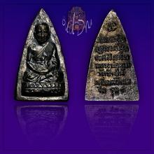 เหรียญ หลวงพ่อทวด พิมพ์กลีบบัว รุน ๑ นิยม ปี ๒๕๐๘