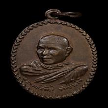 #1047 เหรียญ อ.ทิม วัดช้างให้ รุ่นแรก พิมพ์หันข้าง ปี 2508