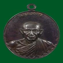 เหรียญกองพันลำปาง หลวงพ่อเกษม เขมโก ปี 17 เนื้อนวะ ติดรางวัล