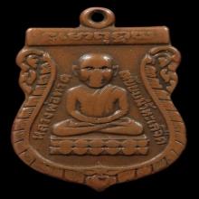 เหรียญหัวโต รุ่นแรกปี 2500 เนื้อทองแดง หลวงปู่ทวด วัดช้างไห้