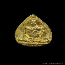 เหรียญหยดน้ำ สมเด็จพระพุฒาจารย์ (โต พรหมรังษี)