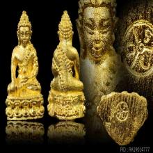พระชัยวัฒน์หลวงพ่อคูณ รุ่นไพรีพินาศ เนื้อทองคำ ปี2538