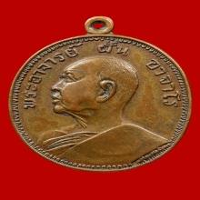 เหรียญอาจารย์ฝั้น อาจาโร รุ่น9