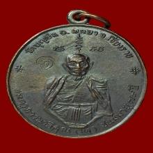 เหรียญฟ้าผ่า ครูบาอินโต