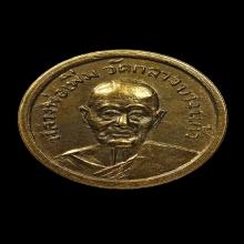 เหรียญสตางค์สิบ หลวงปู่เพิ่ม วัดกลางบางแก้ว