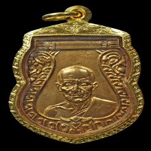 เหรียญเสมา หลวงพ่อมุ่ย วัดดอนไร่ ปี2512
