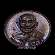 หลวงปู่สี - เหรียญ โภคทรัพย์ ( ทองแดง ) สภาพสวย