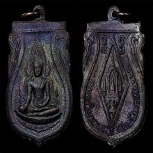 เหรียญพระพุทธชินราช ปี 2485 บล๊อค สระ อะ ขีด