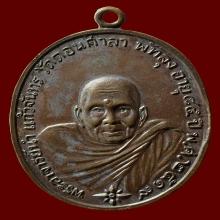 เหรียญรุ่นแรก อ.นำ วัดดอนศาลา