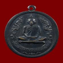 เหรียญรุ่นแรกหลวงปู่โต๊ะ วัดประดู่ฉิมพลี ปี2510