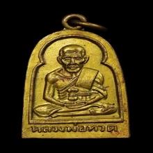 #795 หลวงปู่ทวด ซุ้มกอ แจกกรรมการ ปี 2505 (มีหู)