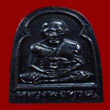 #927 หลวงปู่ทวด ซุ้มกอ รมดำ ผิวปรอท ปี 2505