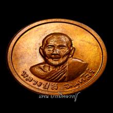 หลวงปู่สี - เหรียญ ขวัญถุง มั่งมี ศรีสุข ( ทองแดง ) สภาพสวย