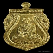 เหรียญหลวงพ่อยิด วัดหนองจอก ปี 2537 เนื้อทองคำ