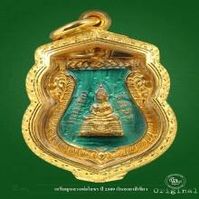 เหรียญหลวงพ่อโสธร ปี 09 สีเขียว อาขีด นิยม สุดสวย เดิมๆ