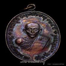 หลวงปู่สี - เหรียญ จตุรพิธพรชัย ทองแดง ( สภาพสวย )