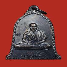 เหรียญระฆัง หลวงพ่อเกษม สุสานไตรลักษณ์ ปี2516 เสาอากาศ