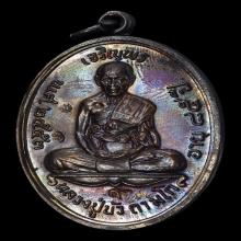 เหรียญเจริญพรบน(เหรียญต้นแบบ)ลป.บัว ถามโก ตอกเลข9 ปี53