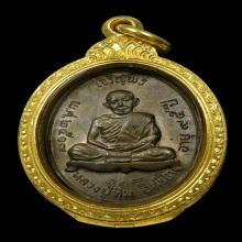 เหรียญเจริญพรบน เนื้อนวะโลหะ หลวงปู่ทิม วัดละหารไร่