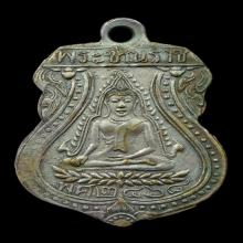 พระพุทธชินราช หลวงพ่อโสก วัดปากคลอง เนื้อเงิน 2468