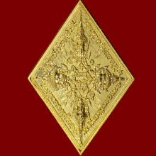 เหรียญพระพรหม พระมงคลวโรปการ ( หลวงพ่อชำนาญ อุตมปัญฺโญ)