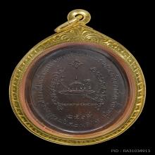 เหรียญพระเจ้าตากสิน บล็อค น แตก ลป.ทิม วัดระหารไร่ ปี18