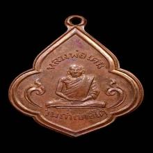 เหรียญหลวงพ่อเคน วัดถ้ำเขาอีโต้ รุ่นแรก แชมป์
