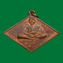 เหรียญพรหมสี่หน้า หลวงปู่หมุน รุ่นมหาจักรพรรดิตราธิราช