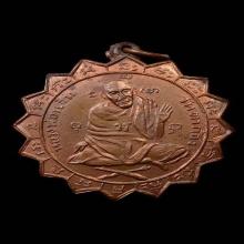 เหรียญหลวงพ่อแช่ม วัดตาก้อง นครปฐม รุ่นแรก แชมป์