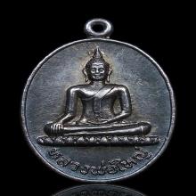 เหรียญหลวงพ่อใหญ่ วัดบนเขาน้อย จอมสวรรค์ ปี31 / เนื้อเงิน