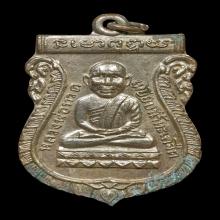 เหรียญรุ่นแรก ลพ ทวด วัดช้างให้