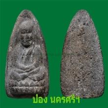 Luang Bhor Thuad 2497พิมพ์ต้อใหญ่
