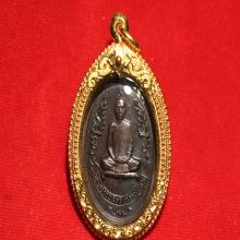 เหรียญรุ่นแรก หลวงปู่โต๊ะ วัดประดู่ฉิมพลี