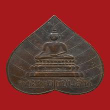 เหรียญพระพุทธชินสีห์ ๒๔๔๐